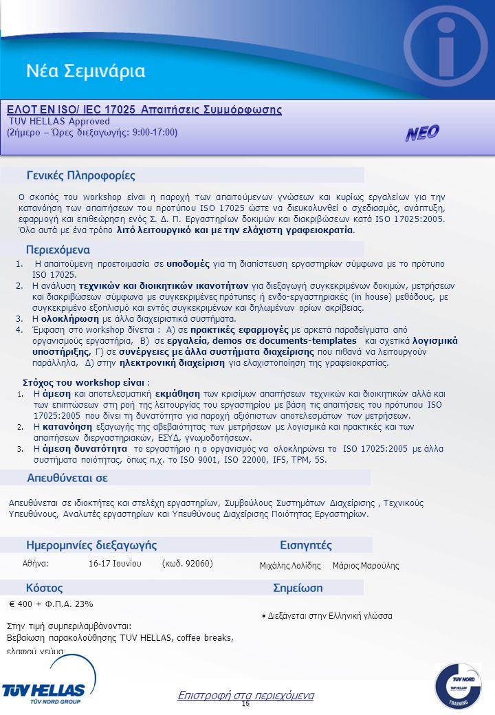 16 ΕΛΟΤ ΕΝ ISO/ IEC 17025 Απαιτήσεις Συμμόρφωσης TUV HELLAS Approved (2ήμερο – Ώρες διεξαγωγής: 9:00-17:00) ΕΛΟΤ ΕΝ ISO/ IEC 17025 Απαιτήσεις Συμμόρφω