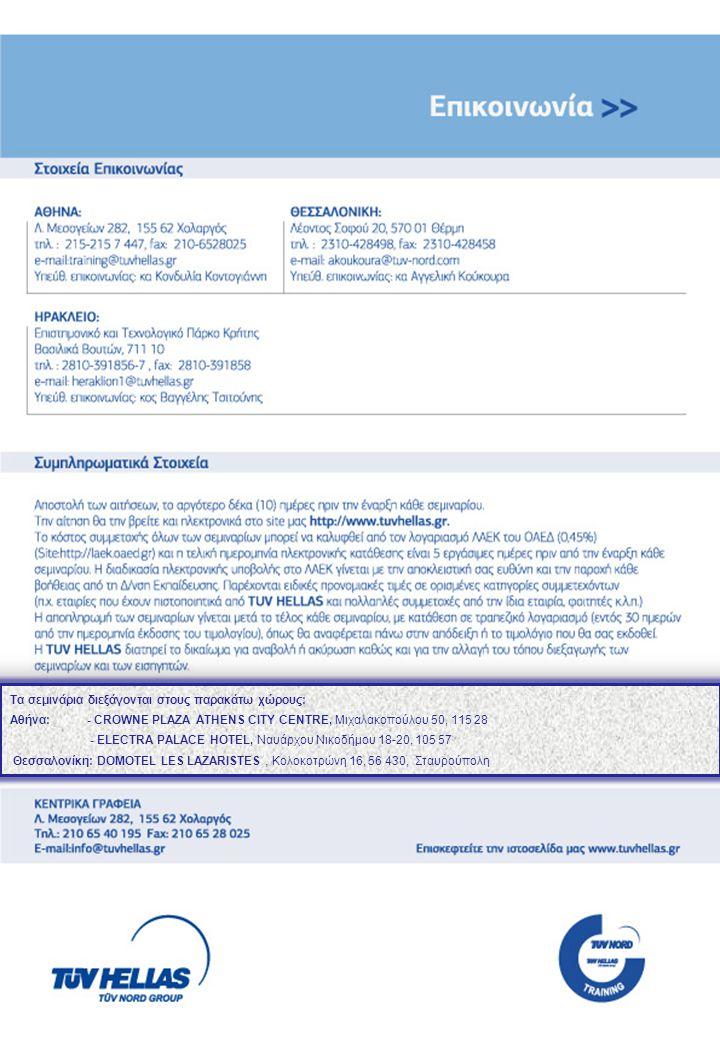 20 Στοιχεία Επικοινωνίας… Tα σεμινάρια διεξάγονται στους παρακάτω χώρους: Αθήνα: - CROWNE PLAZA ATHENS CITY CENTRE, Μιχαλακοπούλου 50, 115 28 - ELECTRA PALACE HOTEL, Ναυάρχου Νικοδήμου 18-20, 105 57 Θεσσαλονίκη: DOMOTEL LES LAZARISTES, Κολοκοτρώνη 16, 56 430, Σταυρούπολη