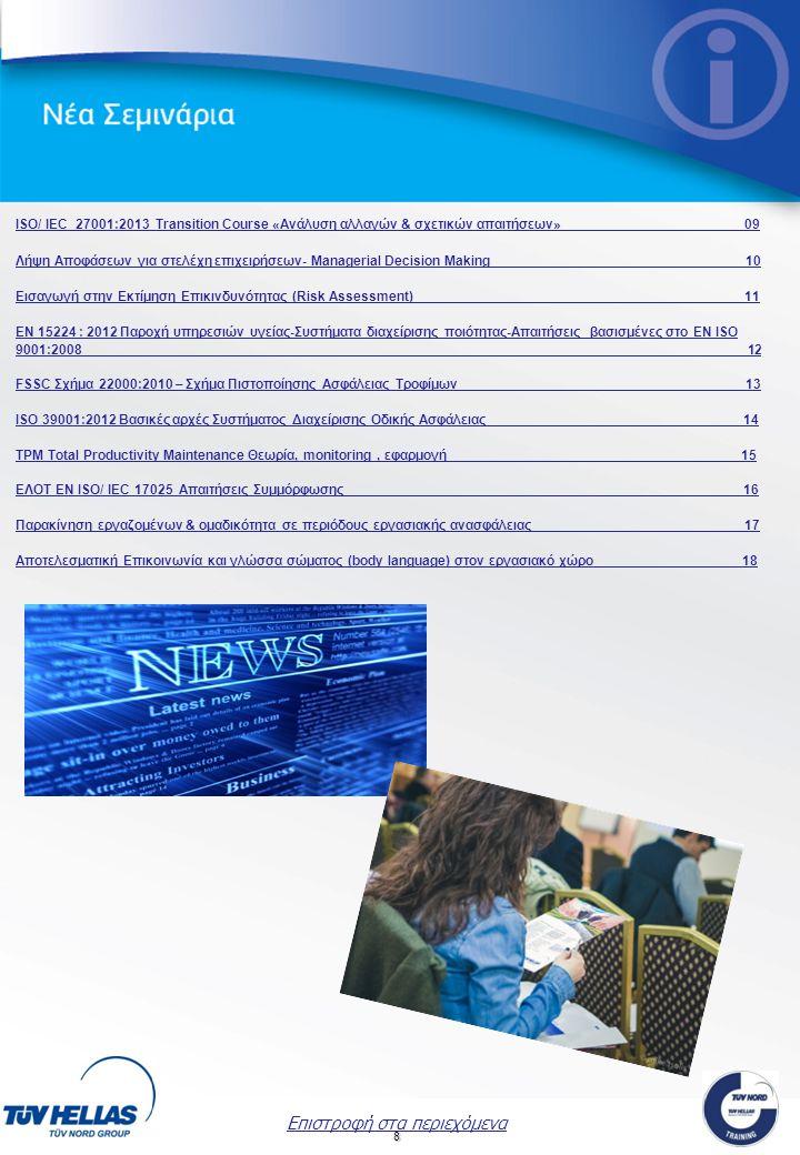 8 Επιστροφή στα περιεχόμενα ISO/ IEC 27001:2013 Transition Course «Ανάλυση αλλαγών & σχετικών απαιτήσεων» 09 Λήψη Αποφάσεων για στελέχη επιχειρήσεων-