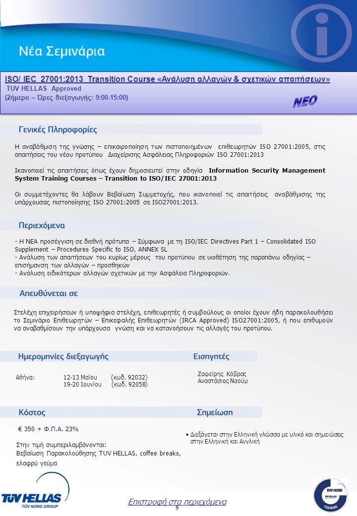 9 ISO/ IEC 27001:2013 Transition Course «Ανάλυση αλλαγών & σχετικών απαιτήσεων» TUV HELLAS Approved (2ήμερο – Ώρες διεξαγωγής: 9:00-15:00) ISO/ IEC 27001:2013 Transition Course «Ανάλυση αλλαγών & σχετικών απαιτήσεων» TUV HELLAS Approved (2ήμερο – Ώρες διεξαγωγής: 9:00-15:00) Ζαφείρης Κόβρας Αναστάσιος Ναούμ Επιστροφή στα περιεχόμενα € 350 + Φ.Π.Α.