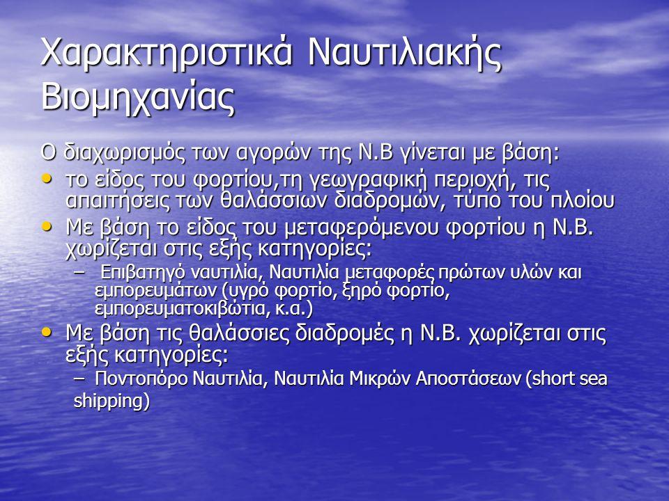 Χαρακτηριστικά Ναυτιλιακής Βιομηχανίας Ο διαχωρισμός των αγορών της Ν.Β γίνεται με βάση: • το είδος του φορτίου,τη γεωγραφική περιοχή, τις απαιτήσεις
