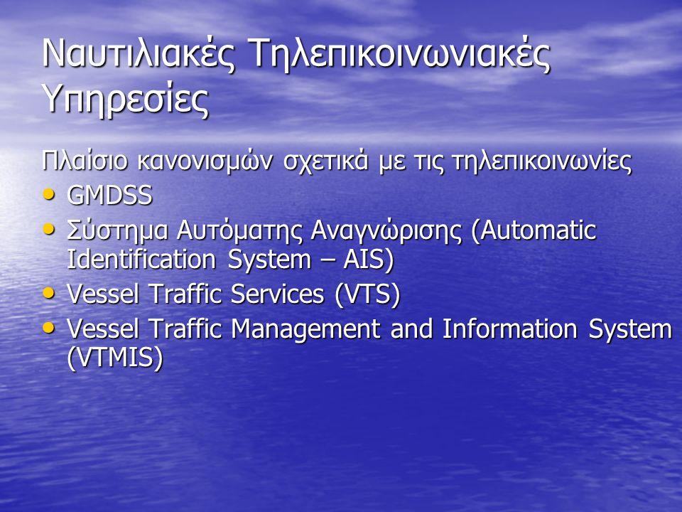 Ναυτιλιακές Τηλεπικοινωνιακές Υπηρεσίες Πλαίσιο κανονισμών σχετικά με τις τηλεπικοινωνίες • GMDSS • Σύστημα Αυτόματης Αναγνώρισης (Automatic Identific
