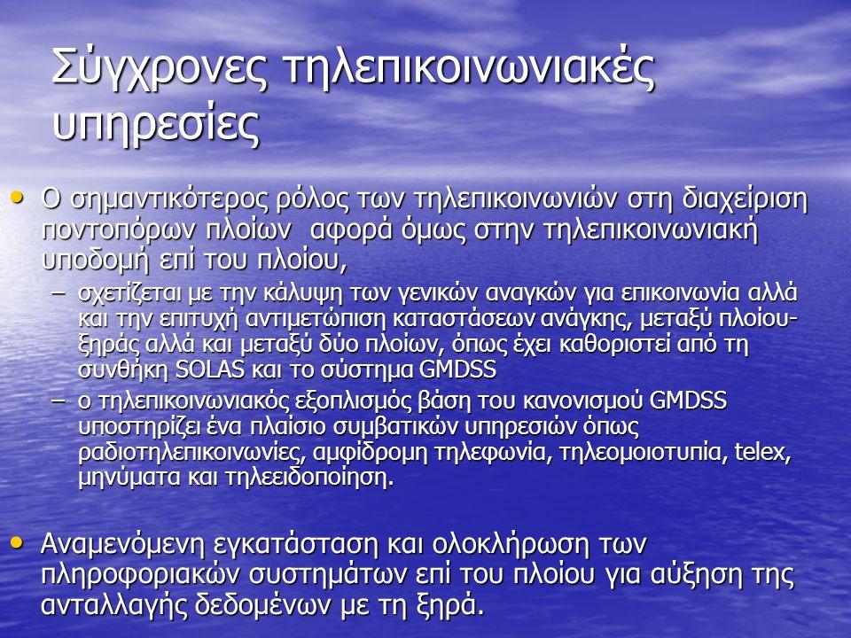 • Ο σημαντικότερος ρόλος των τηλεπικοινωνιών στη διαχείριση ποντοπόρων πλοίων αφορά όμως στην τηλεπικοινωνιακή υποδομή επί του πλοίου, –σχετίζεται με