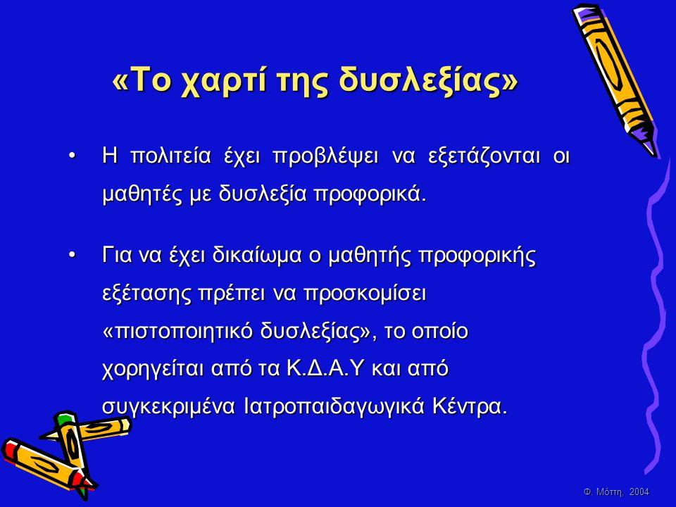Φ. Μόττη, 2004 «Το χαρτί της δυσλεξίας» •Η πολιτεία έχει προβλέψει να εξετάζονται οι μαθητές με δυσλεξία προφορικά. •Για να έχει δικαίωμα ο μαθητής πρ