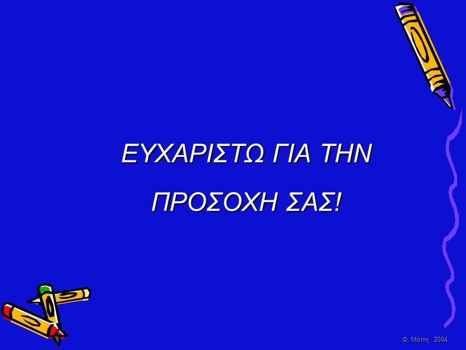 Φ. Μόττη, 2004 ΕΥΧΑΡΙΣΤΩ ΓΙΑ ΤΗΝ ΠΡΟΣΟΧΗ ΣΑΣ!