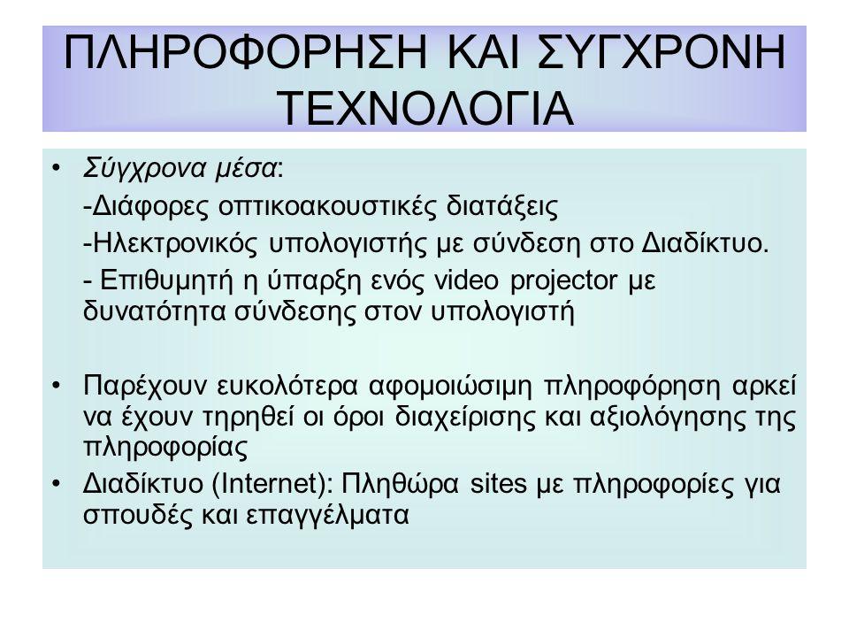 ΠΛΗΡΟΦΟΡΗΣΗ ΚΑΙ ΣΥΓΧΡΟΝΗ ΤΕΧΝΟΛΟΓΙΑ •Σύγχρονα μέσα: -Διάφορες οπτικοακουστικές διατάξεις -Ηλεκτρονικός υπολογιστής με σύνδεση στο Διαδίκτυο.