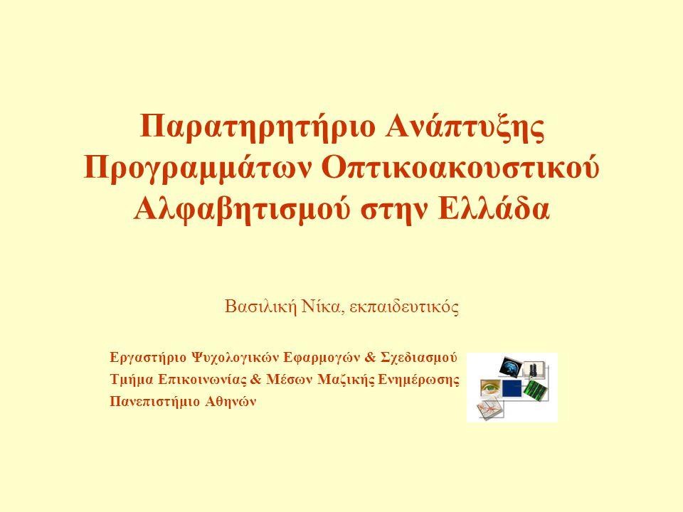 Παρατηρητήριο Ανάπτυξης Προγραμμάτων Οπτικοακουστικού Αλφαβητισμού στην Ελλάδα Βασιλική Νίκα, εκπαιδευτικός Εργαστήριο Ψυχολογικών Εφαρμογών & Σχεδιασμού Τμήμα Επικοινωνίας & Μέσων Μαζικής Ενημέρωσης Πανεπιστήμιο Αθηνών