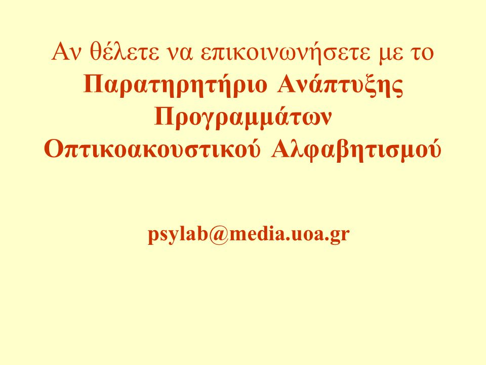 Αν θέλετε να επικοινωνήσετε με το Παρατηρητήριο Ανάπτυξης Προγραμμάτων Οπτικοακουστικού Αλφαβητισμού psylab@media.uoa.gr