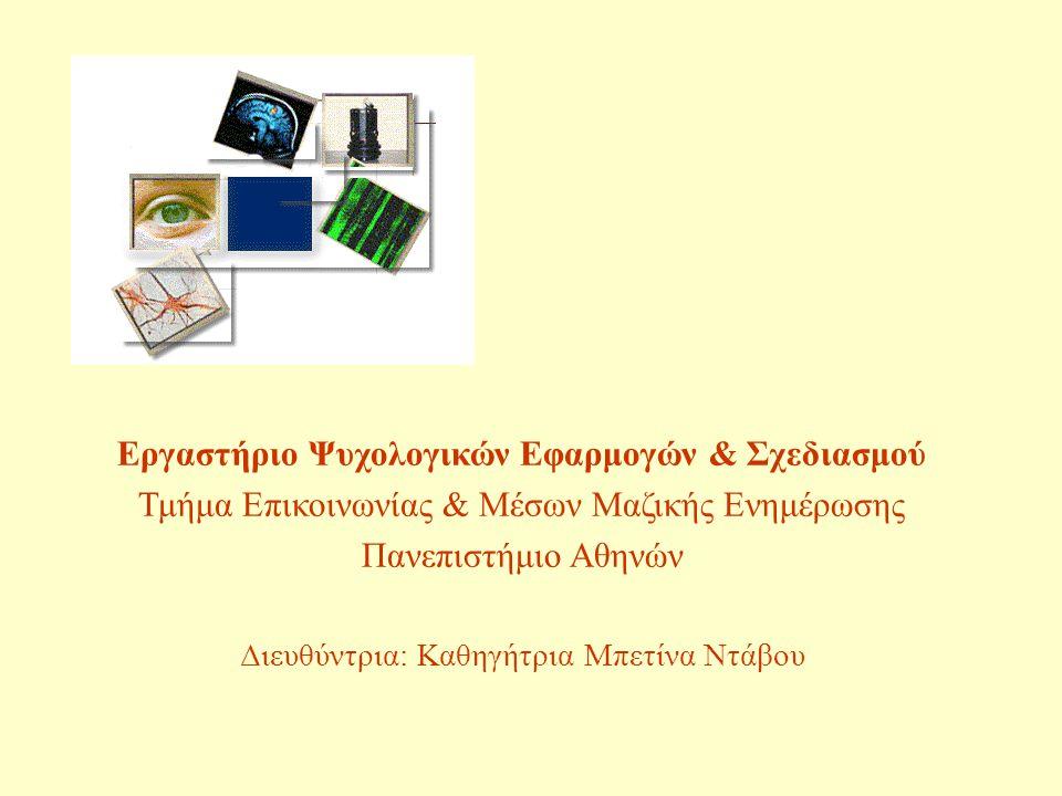 Εργαστήριο Ψυχολογικών Εφαρμογών & Σχεδιασμού Τμήμα Επικοινωνίας & Μέσων Μαζικής Ενημέρωσης Πανεπιστήμιο Αθηνών Διευθύντρια: Καθηγήτρια Μπετίνα Ντάβου