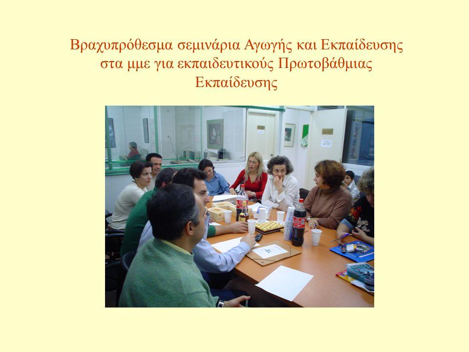 Βραχυπρόθεσμα σεμινάρια Αγωγής και Εκπαίδευσης στα μμε για εκπαιδευτικούς Πρωτοβάθμιας Εκπαίδευσης