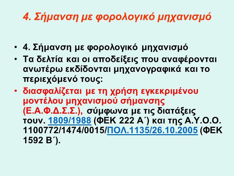 4.Σήμανση με φορολογικό μηχανισμό •4.