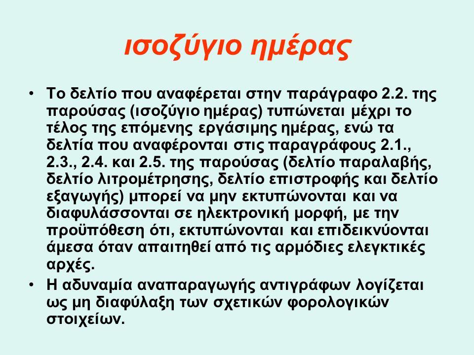 ισοζύγιο ημέρας •Το δελτίο που αναφέρεται στην παράγραφο 2.2. της παρούσας (ισοζύγιο ημέρας) τυπώνεται μέχρι το τέλος της επόμενης εργάσιμης ημέρας, ε