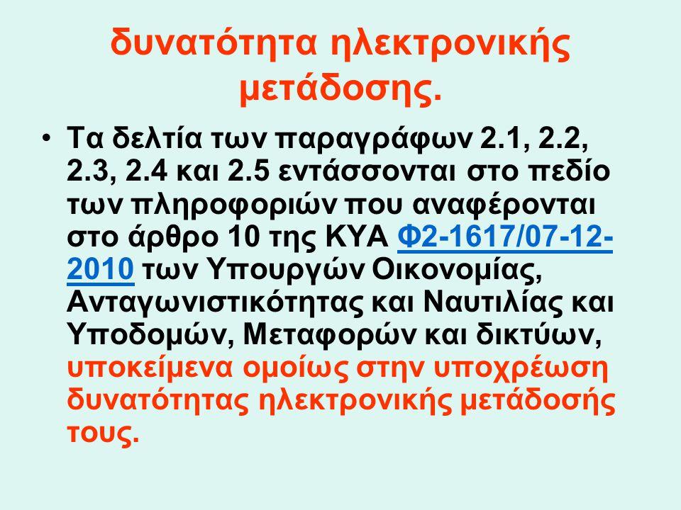 δυνατότητα ηλεκτρονικής μετάδοσης. •Τα δελτία των παραγράφων 2.1, 2.2, 2.3, 2.4 και 2.5 εντάσσονται στο πεδίο των πληροφοριών που αναφέρονται στο άρθρ
