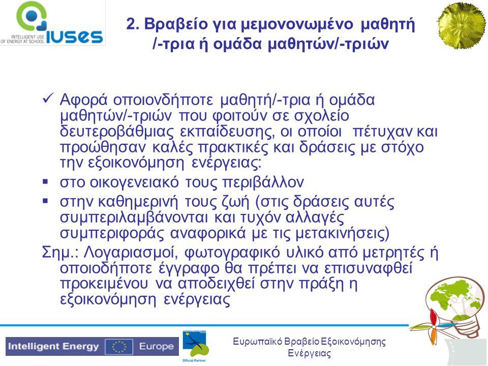 Ευρωπαϊκό Βραβείο Εξοικονόμησης Ενέργειας 2. Βραβείο για μεμονονωμένο μαθητή /-τρια ή ομάδα μαθητών/-τριών  Αφορά οποιονδήποτε μαθητή/-τρια ή ομάδα μ