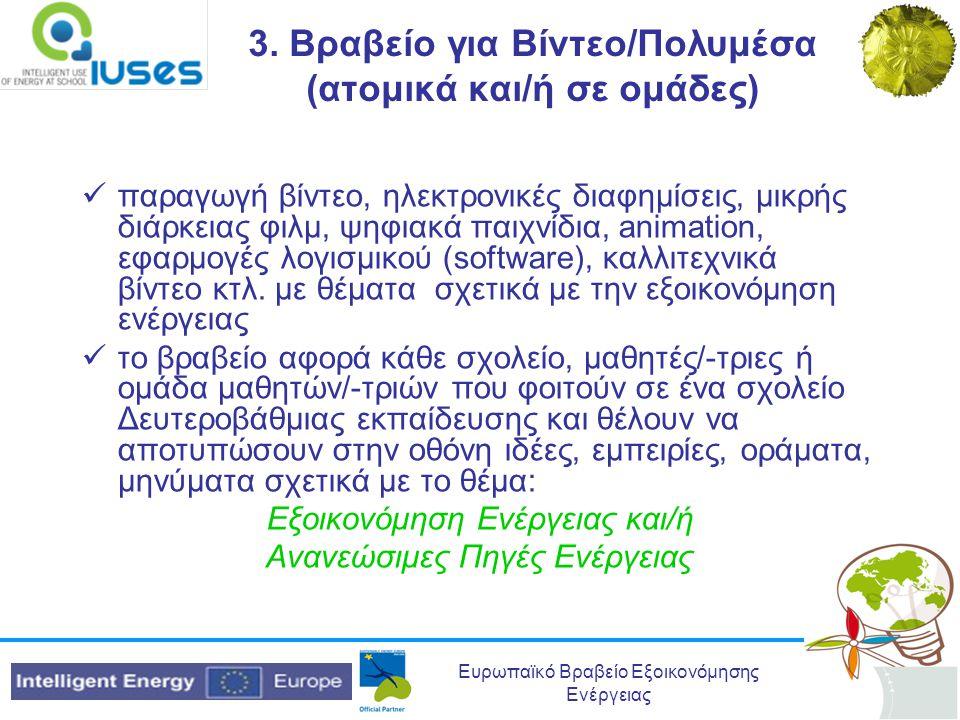 Ευρωπαϊκό Βραβείο Εξοικονόμησης Ενέργειας 3. Βραβείο για Βίντεο/Πολυμέσα (ατομικά και/ή σε ομάδες)  παραγωγή βίντεο, ηλεκτρονικές διαφημίσεις, μικρής