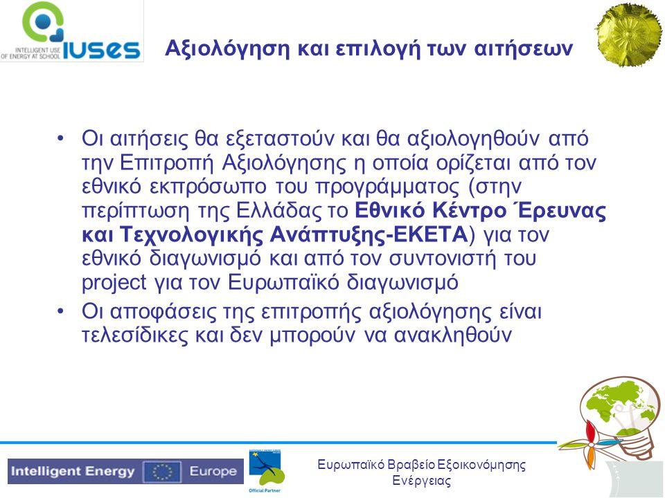 Ευρωπαϊκό Βραβείο Εξοικονόμησης Ενέργειας Αξιολόγηση και επιλογή των αιτήσεων •Οι αιτήσεις θα εξεταστούν και θα αξιολογηθούν από την Επιτροπή Αξιολόγη