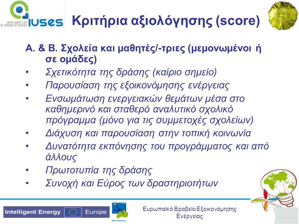 Ευρωπαϊκό Βραβείο Εξοικονόμησης Ενέργειας Κριτήρια αξιολόγησης (score) A. & Β. Σχολεία και μαθητές/-τριες (μεμονωμένοι ή σε ομάδες) •Σχετικότητα της δ