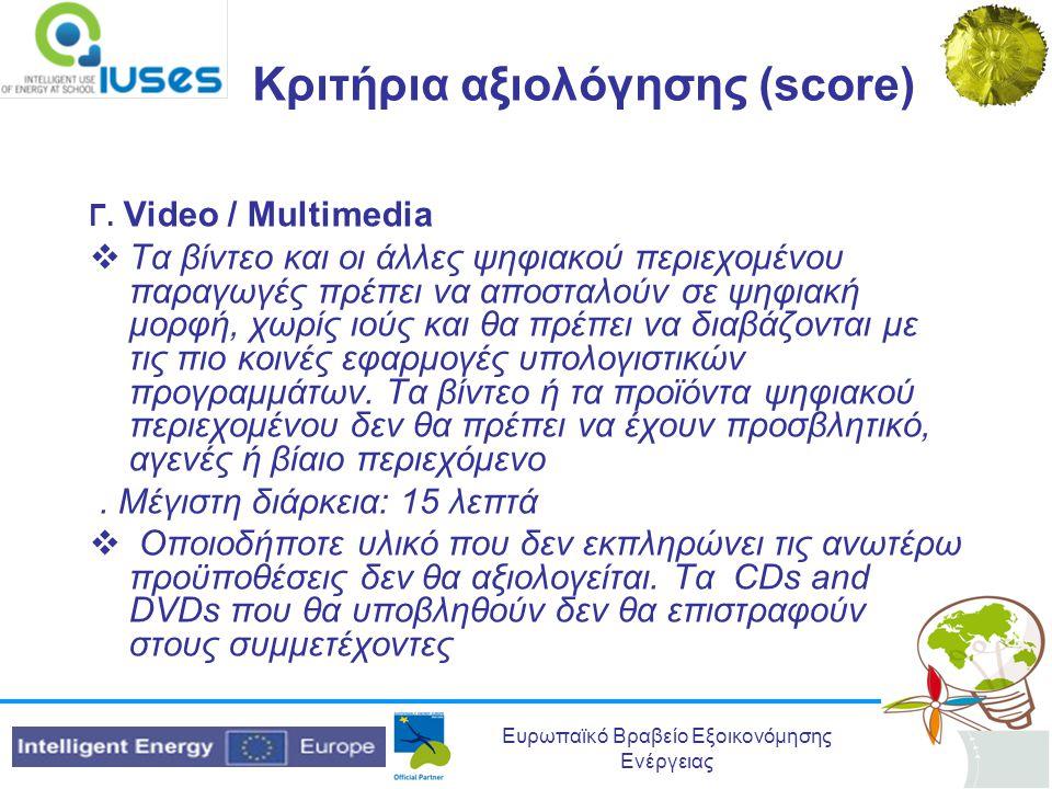 Ευρωπαϊκό Βραβείο Εξοικονόμησης Ενέργειας Κριτήρια αξιολόγησης (score) Γ. Video / Multimedia  Τα βίντεο και οι άλλες ψηφιακού περιεχομένου παραγωγές