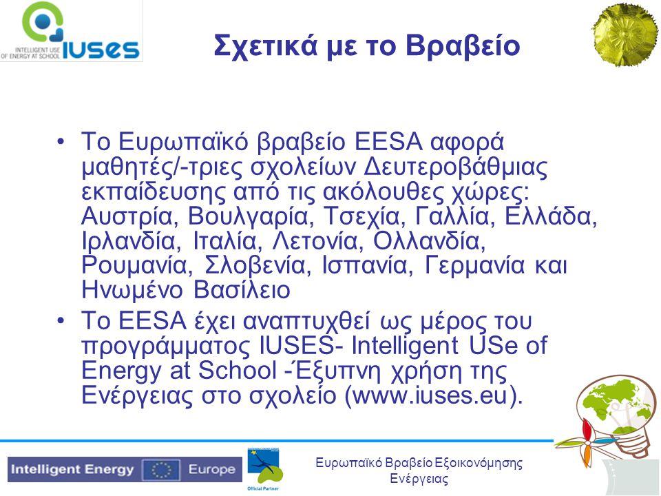 Ευρωπαϊκό Βραβείο Εξοικονόμησης Ενέργειας Το Ευρωπαϊκό βραβείο EESA διακρίνεται σε δύο συνεχόμενα στάδια:  τα Εθνικά Βραβεία (απονομή τον Ιούνιο του 2010) και το Ευρωπαϊκό Βραβείο (Οκτώβριος του 2010)  Σύμφωνα με τους όρους του διαγωνισμού οι νικητές σε κάθε κατηγορία σε εθνικό επίπεδο θα συμμετέχουν αυτόματα στην ίδια κατηγορία και στον Ευρωπαϊκό Διαγωνισμό (χωρίς περαιτέρω αίτηση)
