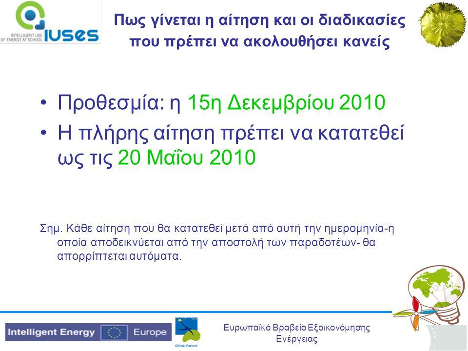 Ευρωπαϊκό Βραβείο Εξοικονόμησης Ενέργειας Πως γίνεται η αίτηση και οι διαδικασίες που πρέπει να ακολουθήσει κανείς •Προθεσμία: η 15η Δεκεμβρίου 2010 •