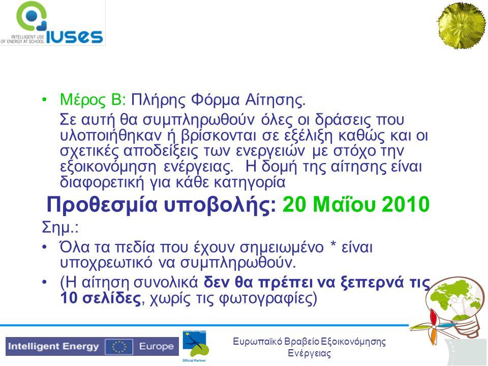 Ευρωπαϊκό Βραβείο Εξοικονόμησης Ενέργειας •Μέρος B: Πλήρης Φόρμα Αίτησης. Σε αυτή θα συμπληρωθούν όλες οι δράσεις που υλοποιήθηκαν ή βρίσκονται σε εξέ
