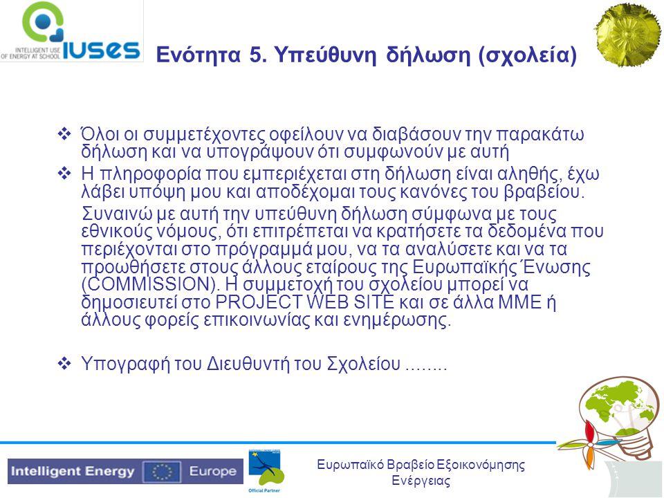 Ευρωπαϊκό Βραβείο Εξοικονόμησης Ενέργειας Ενότητα 5. Υπεύθυνη δήλωση (σχολεία)  Όλοι οι συμμετέχοντες οφείλουν να διαβάσουν την παρακάτω δήλωση και ν