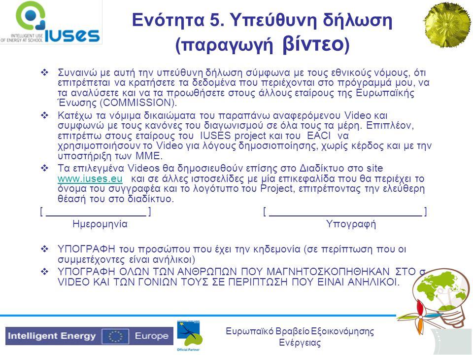 Ευρωπαϊκό Βραβείο Εξοικονόμησης Ενέργειας Ενότητα 5. Υπεύθυνη δήλωση (παραγωγή βίντεο )  Συναινώ με αυτή την υπεύθυνη δήλωση σύμφωνα με τους εθνικούς