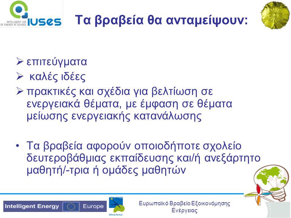 Ευρωπαϊκό Βραβείο Εξοικονόμησης Ενέργειας Στόχοι του Βραβείου  ανάπτυξη καλύτερης διαχείρισης και συμπεριφοράς ως προς τη χρήση σε θέματα βιώσιμης ενέργειας  δημιουργία καλών πρακτικών και αλλαγών συμπεριφοράς αναφορικά με την ενέργεια στην καθημερινή ζωή των νέων στα σχολεία, στο σπίτι κι αλλού  βελτίωση της ευαισθητοποίησης σε θέματα περιβάλλοντος και απόκτηση γνώσεων από μαθητές/-τριες, εκπαιδευτικούς και τον κοινωνικό τους περίγυρο  εμπλοκή των μαθητών σε δραστηριότητες εξοικονόμησης ενέργειας με στόχο την απόκτηση εμπειριών πραγματικής ζωής, ενασχόληση με βιβλιογραφική έρευνα  προσπάθεια δέσμευσης της Διεύθυνσης του σχολείου σε ένα σχέδιο εξοικονόμησης ενέργειας, το οποίο μπορεί να ποικίλει από την (εγκατάσταση φωτισμού χαμηλής ενεργειακής κατανάλωσης, βελτίωση της διατήρησης θερμότητας, διεκπεραίωση δραστηριοτήτων )