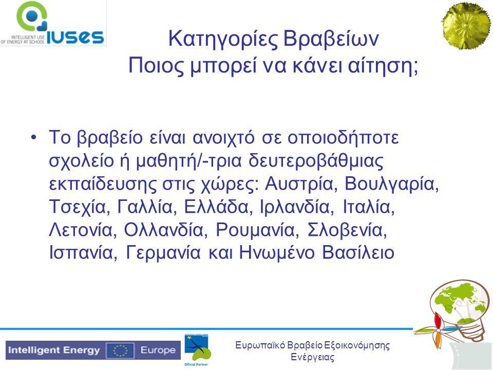 Ευρωπαϊκό Βραβείο Εξοικονόμησης Ενέργειας Κατηγορίες Βραβείων Ποιος μπορεί να κάνει αίτηση; •Το βραβείο είναι ανοιχτό σε οποιοδήποτε σχολείο ή μαθητή/