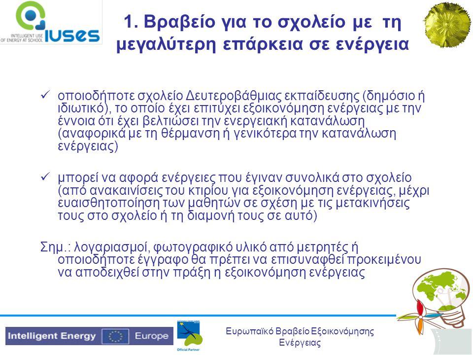 Ευρωπαϊκό Βραβείο Εξοικονόμησης Ενέργειας 1. Βραβείο για το σχολείο με τη μεγαλύτερη επάρκεια σε ενέργεια  οποιοδήποτε σχολείο Δευτεροβάθμιας εκπαίδε