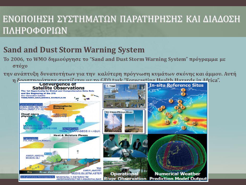 Sand and Dust Storm Warning System To 2006, το WMO δημιούργησε το Sand and Dust Storm Warning System πρόγραμμα με στόχο την ανάπτυξη δυνατοτήτων για την καλύτερη πρόγνωση κυμάτων σκόνης και άμμου.