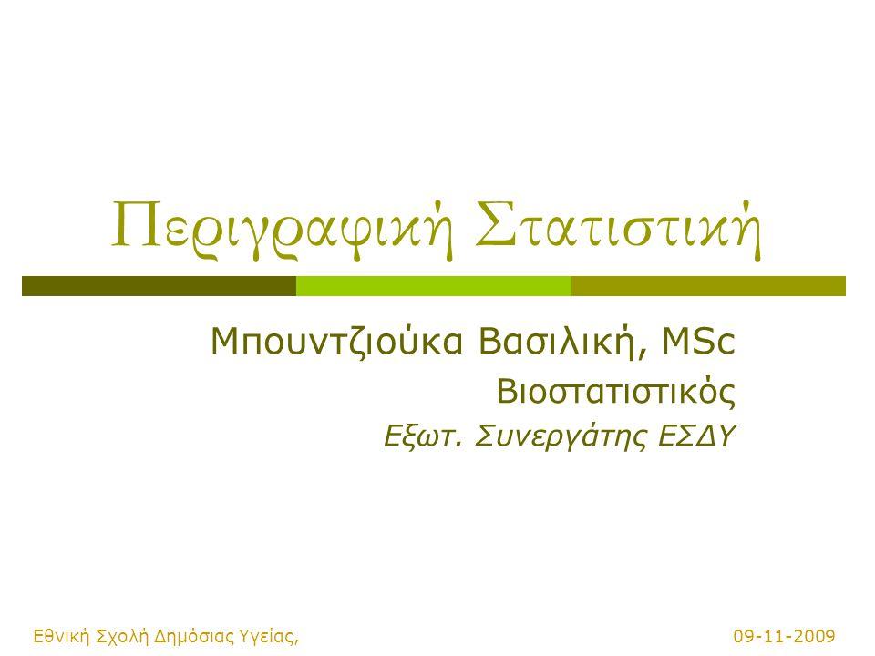 Περιγραφική Στατιστική Μπουντζιούκα Βασιλική, MSc Βιοστατιστικός Εξωτ. Συνεργάτης ΕΣΔΥ Εθνική Σχολή Δημόσιας Υγείας, 09-11-2009