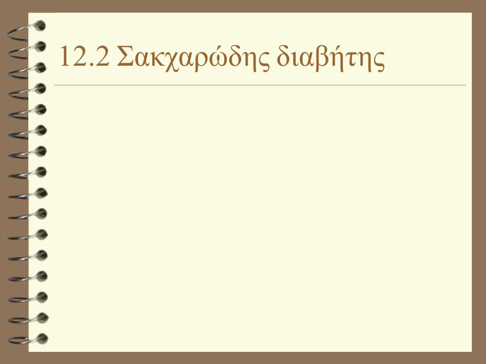 12.2 Σακχαρώδης διαβήτης