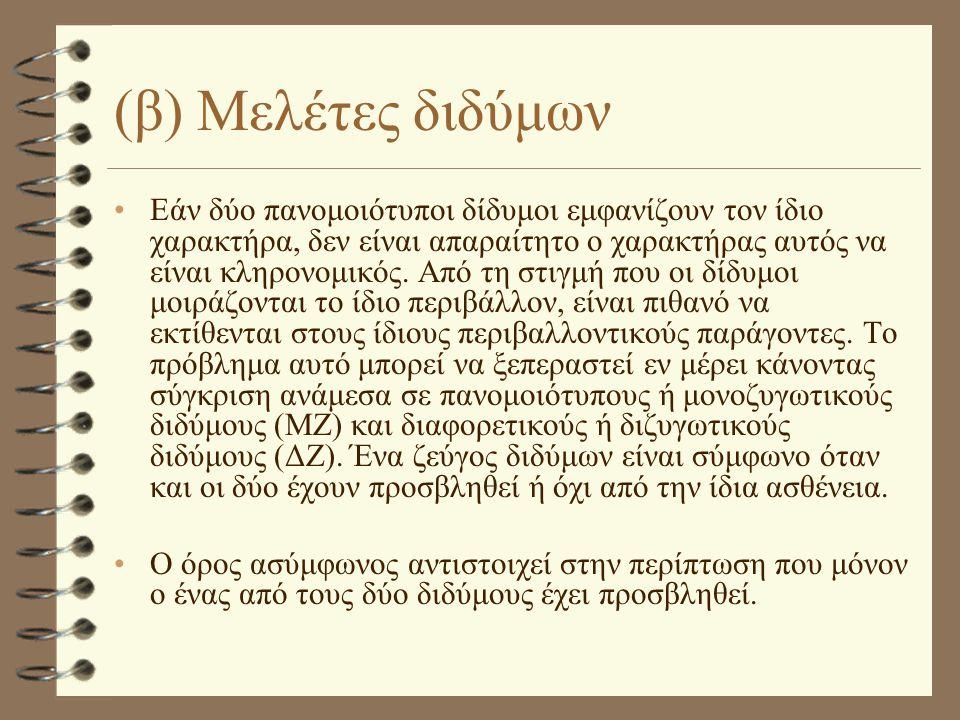 (β) Μελέτες διδύμων •Εάν δύο πανομοιότυποι δίδυμοι εμφανίζουν τον ίδιο χαρακτήρα, δεν είναι απαραίτητο ο χαρακτήρας αυτός να είναι κληρονομικός.