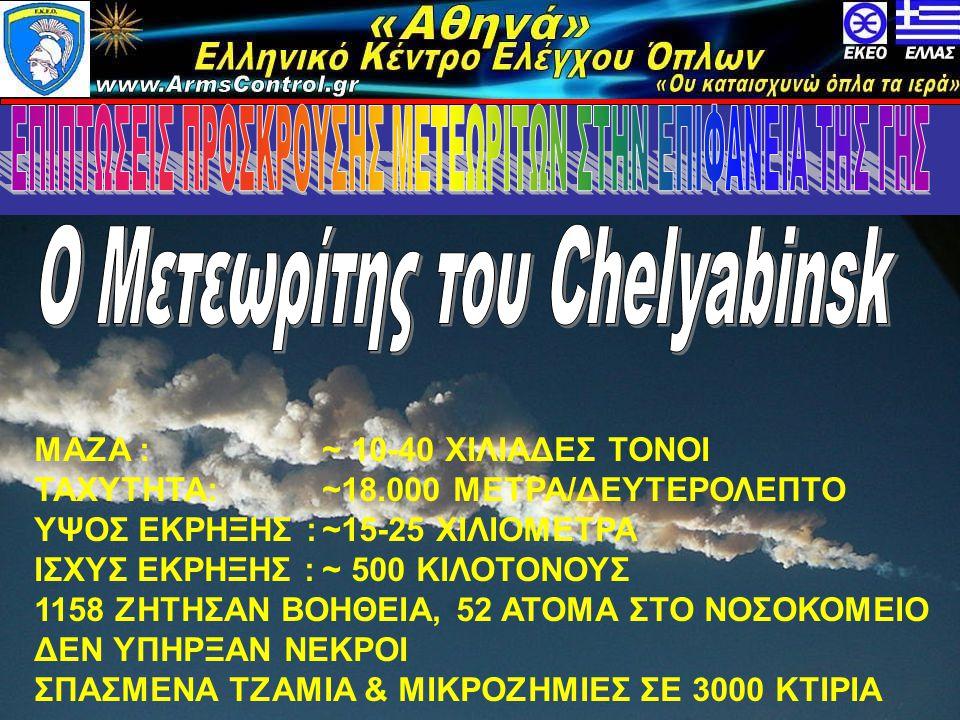 «Αθηνά» Ελληνικό Κέντρο Ελέγχου Όπλων www.armscontrol.info ΜΑΖΑ : ~ 10-40 ΧΙΛΙΑΔΕΣ ΤΟΝΟΙ ΤΑΧΥΤΗΤΑ:~18.000 ΜΕΤΡΑ/ΔΕΥΤΕΡΟΛΕΠΤΟ ΥΨΟΣ ΕΚΡΗΞΗΣ :~15-25 ΧΙΛΙΟΜΕΤΡΑ ΙΣΧΥΣ ΕΚΡΗΞΗΣ :~ 500 ΚΙΛΟΤΟΝΟΥΣ 1158 ΖΗΤΗΣΑΝ ΒΟΗΘΕΙΑ, 52 ΑΤΟΜΑ ΣΤΟ ΝΟΣΟΚΟΜΕΙΟ ΔΕΝ ΥΠΗΡΞΑΝ ΝΕΚΡΟΙ ΣΠΑΣΜΕΝΑ ΤΖΑΜΙΑ & ΜΙΚΡΟΖΗΜΙΕΣ ΣΕ 3000 ΚΤΙΡΙΑ