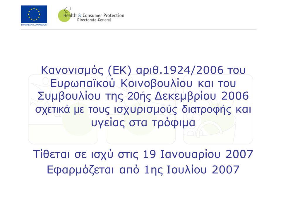 Κανονισμός (EΚ) αριθ.1924/2006 του Ευρωπαϊκού Κοινοβουλίου και του Συμβουλίου της 20ής Δεκεμβρίου 2006 σχετικά με τους ισχυρισμ ούς διατροφής και υγεί
