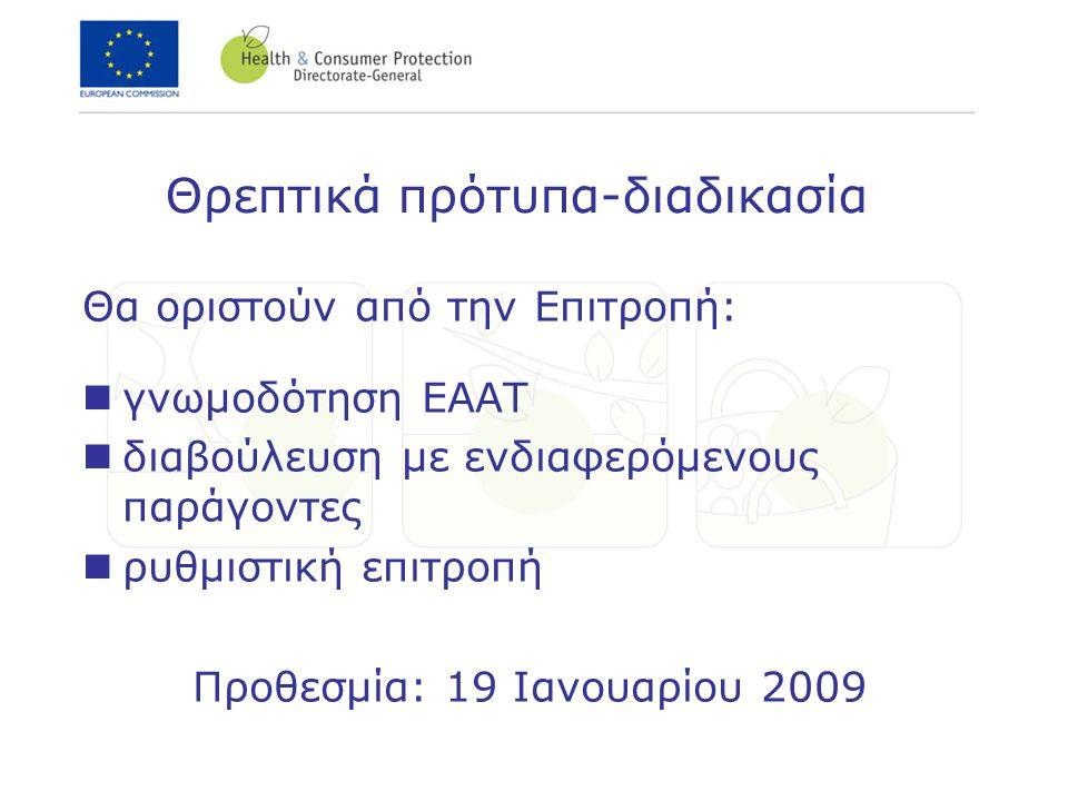 Θα οριστούν από την Επιτροπή:  γνωμοδότηση ΕΑΑΤ  διαβούλευση με ενδιαφερόμενους παράγοντες  ρυθμιστική επιτροπή Προθεσμία: 19 Ιανουαρίου 2009 Θρεπτ