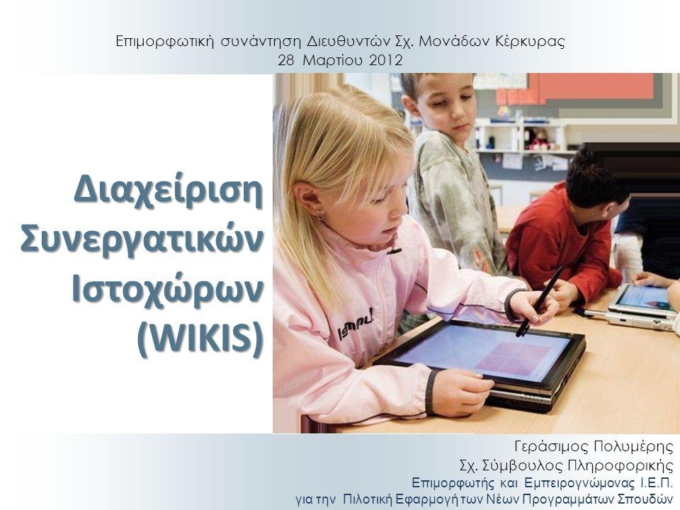 Επιμορφωτική συνάντηση Διευθυντών Σχ.Μονάδων Κέρκυρας 28 Μαρτίου 2012 Γεράσιμος Πολυμέρης Σχ.