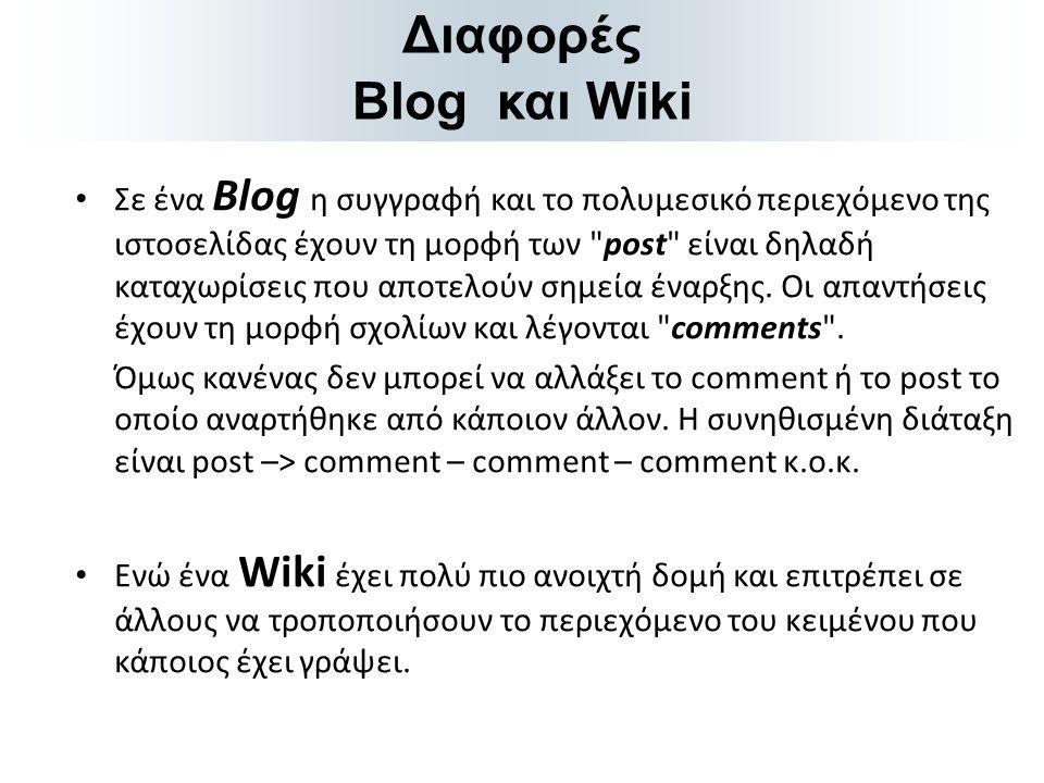 • Σε ένα Βlog η συγγραφή και το πολυμεσικό περιεχόμενο της ιστοσελίδας έχουν τη μορφή των post είναι δηλαδή καταχωρίσεις που αποτελούν σημεία έναρξης.