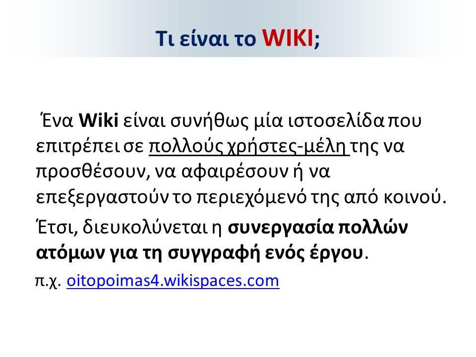 Ένα Wiki είναι συνήθως μία ιστοσελίδα που επιτρέπει σε πολλούς χρήστες-μέλη της να προσθέσουν, να αφαιρέσουν ή να επεξεργαστούν το περιεχόμενό της από κοινού.