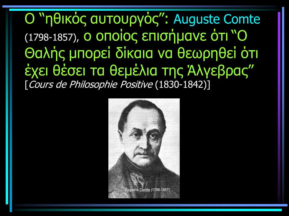 """παρασκήνιο """"Γεωμετρική Άλγεβρα"""" Το παρασκήνιο της ιστοριογραφικής καθιέρωσης του όρου """"Γεωμετρική Άλγεβρα"""""""