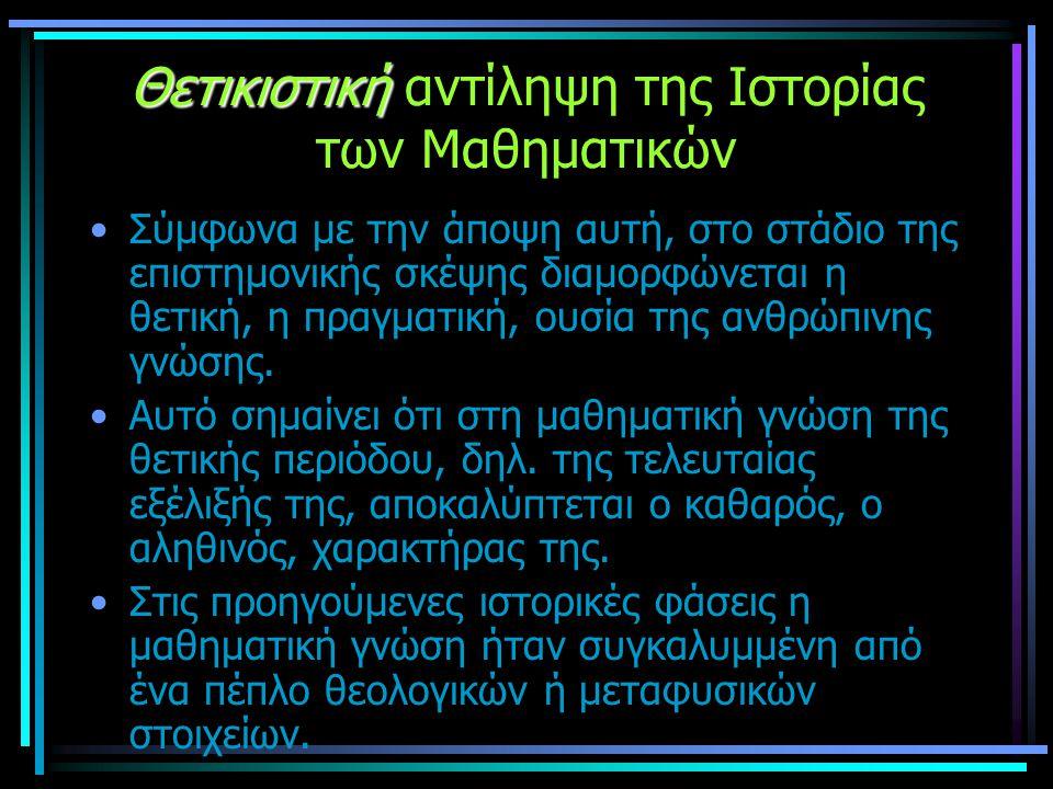 Θετικιστική Θετικιστική αντίληψη της Ιστορίας θεολογική μεταφυσική θετική Η θετικιστική φιλοσοφία του Κοντ (Comte) και των οπαδών του, που ήταν κυρίαρ