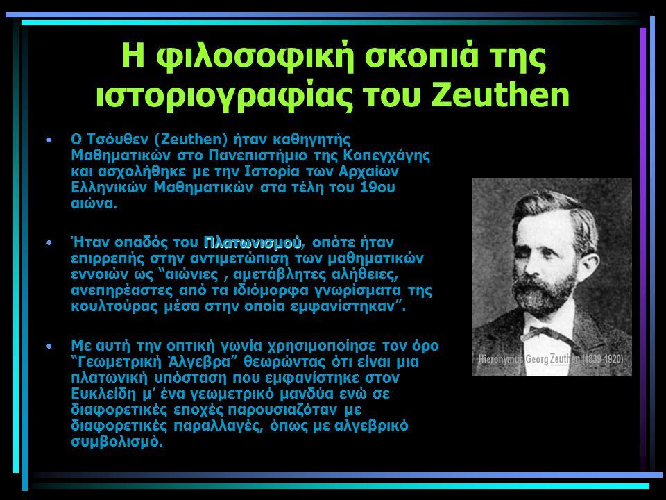 Θετικισμός Paul Tannery Ο Θετικισμός και ο ιστορικός των Αρχαίων Ελληνικών Μαθηματικών Paul Tannery •Ο Θετικισμός ήταν ένα κυρίαρχο φιλοσοφικό ρεύμα τ