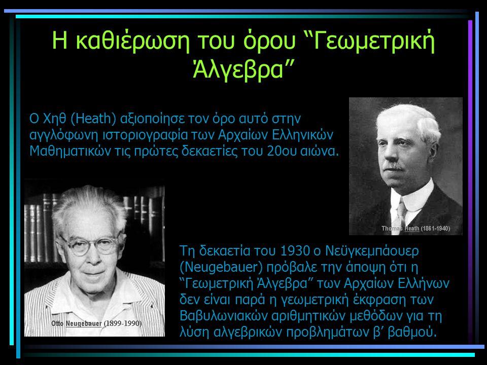 Η φιλοσοφική σκοπιά της ιστοριογραφίας του Zeuthen •Ο Τσόυθεν (Zeuthen) ήταν καθηγητής Μαθηματικών στο Πανεπιστήμιο της Κοπεγχάγης και ασχολήθηκε με τ