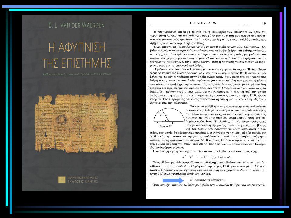 Η καθιέρωση του όρου Γεωμετρική Άλγεβρα Ο Χηθ (Heath) αξιοποίησε τον όρο αυτό στην αγγλόφωνη ιστοριογραφία των Αρχαίων Ελληνικών Μαθηματικών τις πρώτες δεκαετίες του 20ου αιώνα.