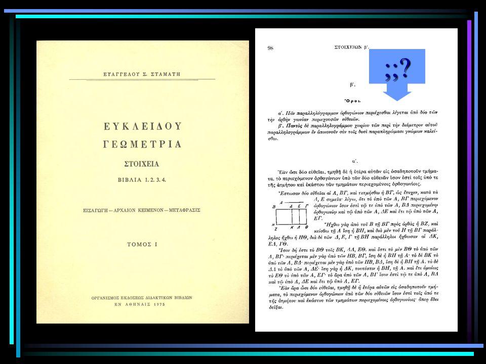 Η εδραίωση της παραδοσιακής ιστοριογραφίας με τον όρο Γεωμετρική Άλγεβρα Ο βαν ντερ Βάρτεν (van der Waerden) εδραίωσε, μετά τον β' Παγκόσμιο Πόλεμο, την ιστοριογραφική αντίληψη της Γεωμετρικής Άλγεβρας