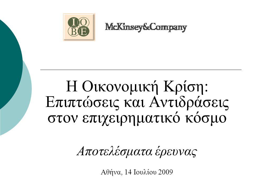 Η Οικονομική Κρίση: Επιπτώσεις και Αντιδράσεις στον επιχειρηματικό κόσμο Αποτελέσματα έρευνας Αθήνα, 14 Ιουλίου 2009