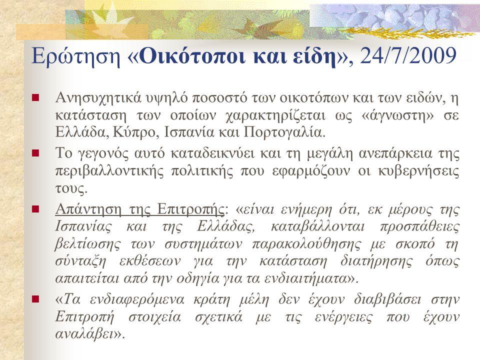 Ερώτηση «Οικότοποι και είδη», 24/7/2009  Ανησυχητικά υψηλό ποσοστό των οικοτόπων και των ειδών, η κατάσταση των οποίων χαρακτηρίζεται ως «άγνωστη» σε