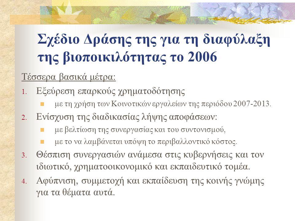 Σχέδιο Δράσης της για τη διαφύλαξη της βιοποικιλότητας το 2006 Τέσσερα βασικά μέτρα: 1. Εξεύρεση επαρκούς χρηματοδότησης  με τη χρήση των Κοινοτικών