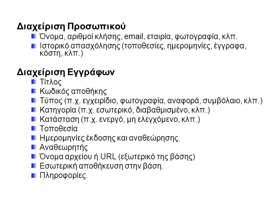 Διαχείριση Προσωπικού Όνομα, αριθμοί κλήσης, email, εταιρία, φωτογραφία, κλπ.
